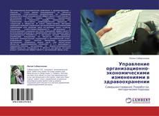 Couverture de Управление организационно-экономическими изменениями в здравоохранении