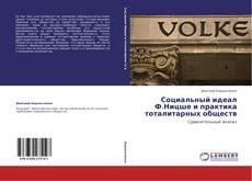 Обложка Социальный идеал Ф.Ницше и практика тоталитарных обществ