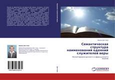 Bookcover of Семантическая структура наименований одеяний служителей веры