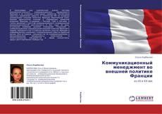 Коммуникационный менеджмент во внешней политике Франции kitap kapağı