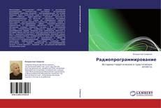 Couverture de Радиопрограммирование