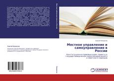 Capa do livro de Местное управление и самоуправление в России