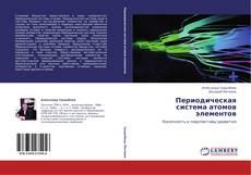 Обложка Периодическая система атомов элементов