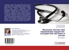 Bookcover of Функция легких при поражении сердечно-сосудистой системы и почек
