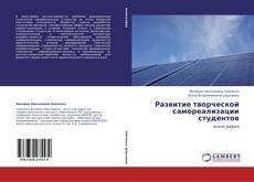 Bookcover of Развитие творческой самореализации студентов