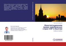 Обложка Конституционное право зарубежных стран СНГ и Балтии