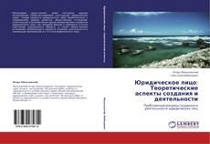 Bookcover of Юридическое лицо: Теоретические аспекты создания и деятельности