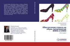 Обложка Обеспечение спроса на обувь предприятий ЮФО и СКФО