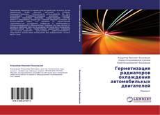 Buchcover von Герметизация радиаторов охлаждения автомобильных двигателей