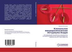 Bookcover of Клональное микроразмножение Антуриума Андре