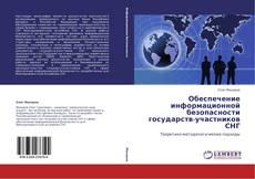 Обложка Обеспечение информационной безопасности  государств-участников СНГ