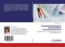 Bookcover of Современный урок технологии в начальной школе