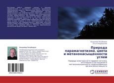 Обложка Природа парамагнетизма, цвета и метанонасыщенности углей