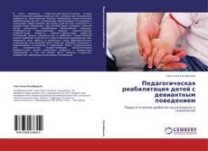 Bookcover of Педагогическая реабилитация детей с девиантным поведением