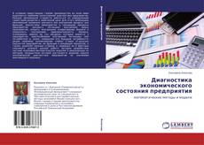 Buchcover von Диагностика экономического состояния предприятия