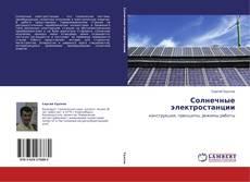 Солнечные электростанции kitap kapağı