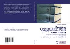 Bookcover of Правовое регулирование частной предпринимательской деятельности