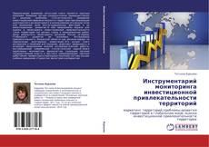 Portada del libro de Инструментарий мониторинга инвестиционной привлекательности территорий