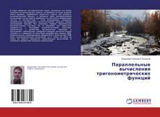 Bookcover of Параллельные вычисления тригонометрических функций