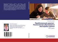Bookcover of Проблемный диалог. Технология обучения и методика урока