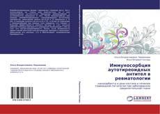 Иммуносорбция аутотиреоидных антител в ревматологии kitap kapağı