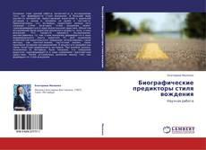 Bookcover of Биографические предикторы стиля вождения