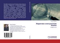 Обложка Наречие в ингушском языке