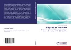 Bookcover of Борьба за Ятвягию