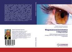 Buchcover von Фармакоэкономика глаукомы