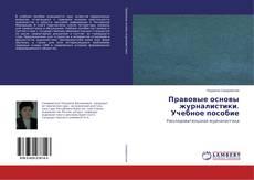 Portada del libro de Правовые основы журналистики. Учебное пособие