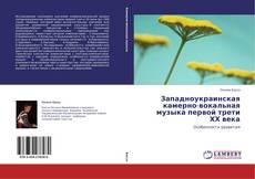 Borítókép a  Западноукраинская камерно-вокальная музыка первой трети ХХ века - hoz