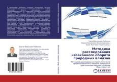 Обложка Методика расследования незаконного оборота природных алмазов