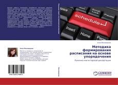 Обложка Методика формирования расписания на основе упорядочения