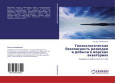 Capa do livro de Геоэкологическая безопасность разведки и добычи в морских акваториях
