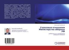 Страховые отношения Министерства обороны РФ kitap kapağı