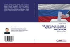 Bookcover of Избирательное право и процесс Российской Федерации