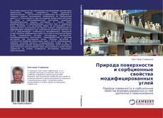 Bookcover of Природа поверхности и сорбционные свойства модифицированных углей