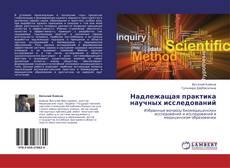 Bookcover of Надлежащая практика научных исследований
