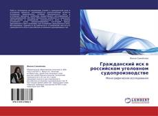 Portada del libro de Гражданский иск в  российском уголовном судопроизводстве