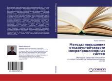 Bookcover of Методы повышения отказоустойчивости микропроцессорных систем
