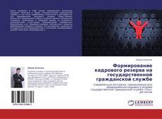 Bookcover of Формирование кадрового резерва на государственной гражданской службе