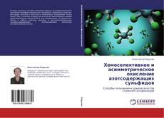 Обложка Хемоселективное и асимметрическое окисление азотсодержащих сульфидов