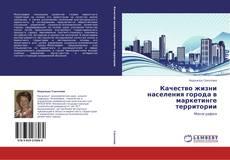 Copertina di Качество жизни населения города в маркетинге территории