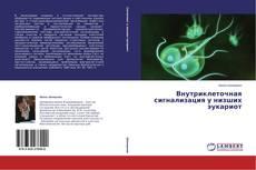 Обложка Внутриклеточная сигнализация у низших эукариот