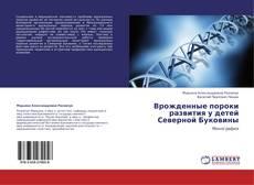 Обложка Врожденные пороки развития у детей Северной Буковины