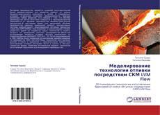 Bookcover of Моделирование технологии отливки посредством СКМ LVM Flow