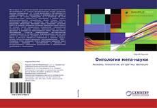 Онтология мета-науки kitap kapağı