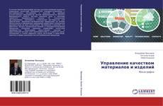 Обложка Управление качеством материалов и изделий