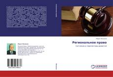 Bookcover of Региональное право
