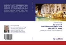 Bel canto в западноевропейской опере XIX века的封面